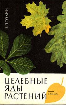 Токин Б. П.. Целебные яды растений