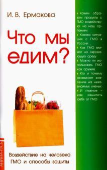 Что мы едим? Ирина Владимировна Ермакова.