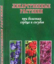Вишнев В.Н. «Лекарственные растения при болезнях сердца и сосудов»