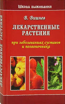 Вишнев В.Н. «Лекарственные растения при заболеваниях суставов и позвоночника»