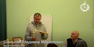 Шалыгин Владимир Михайлович. Врач-невролог