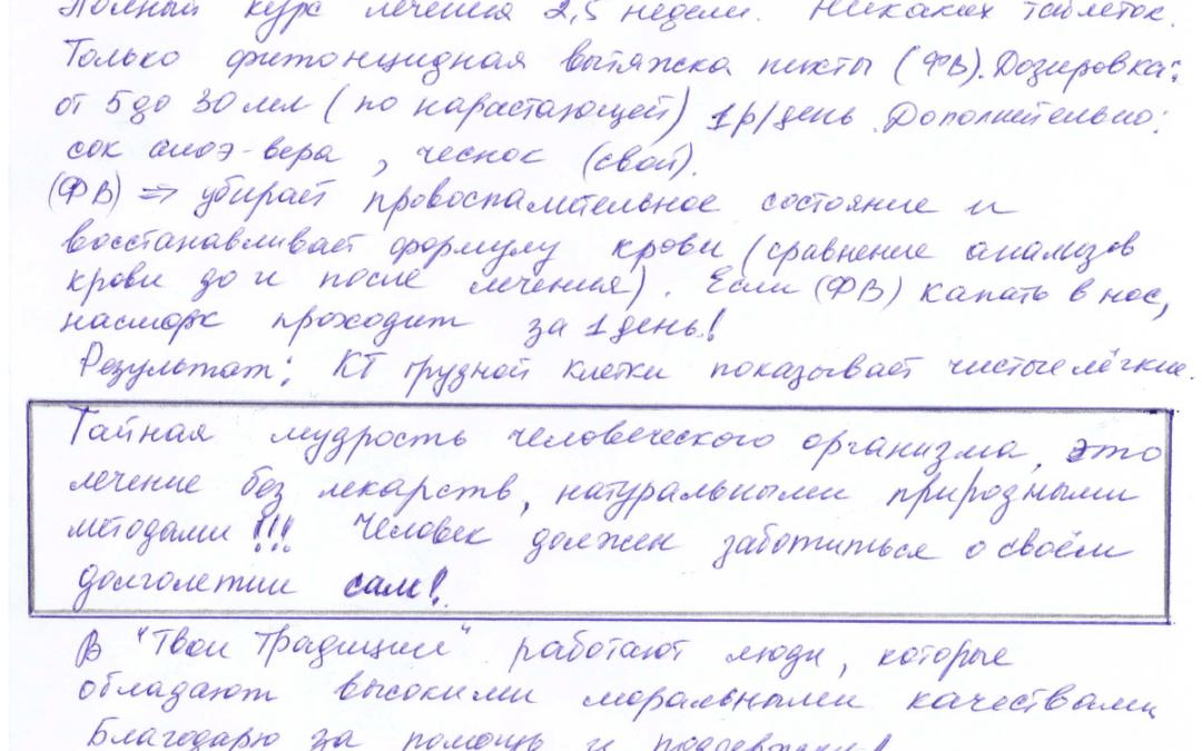 Елена. Санкт-Петербург. 18.11.2020 г.