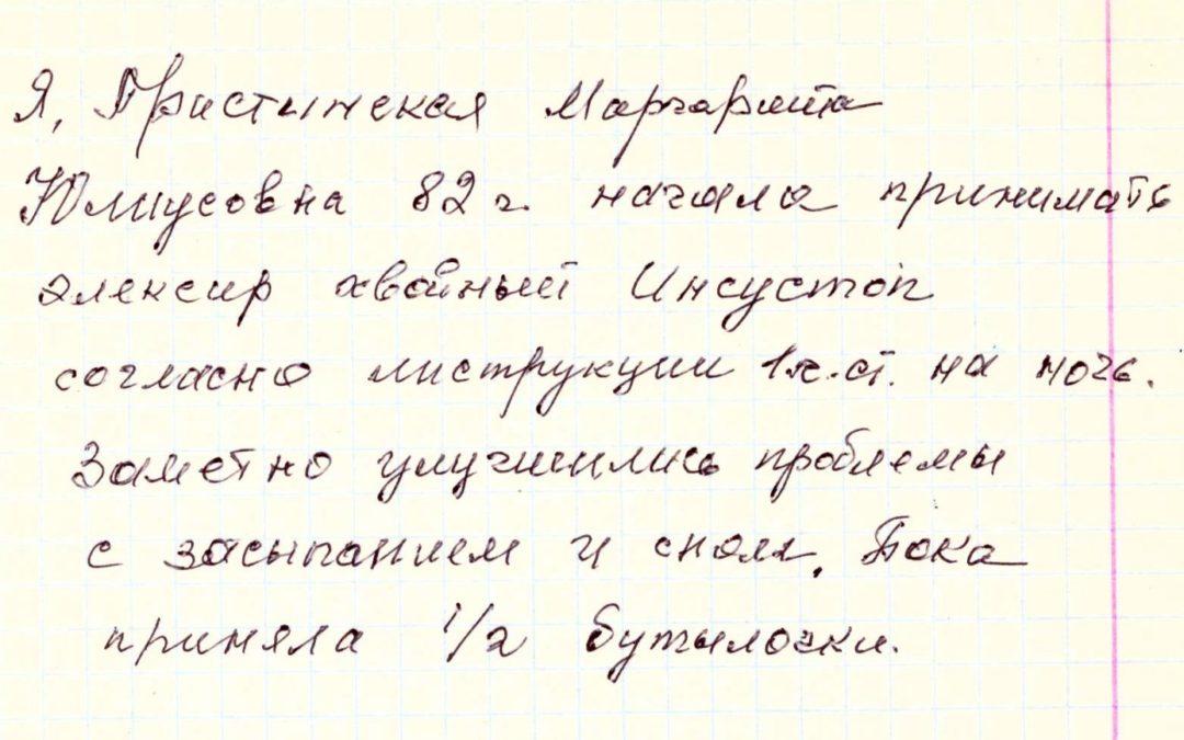 Маргарита Юлиусовна. Санкт-Петербург. 27.11.2020 г.